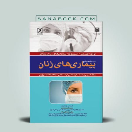 درسنامه جامع بیماریهای زنان زیبا تقی زاده