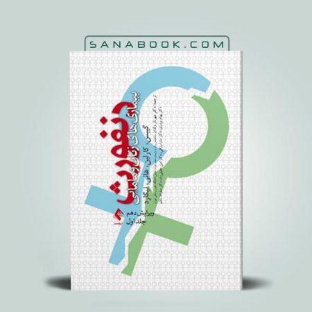کتاب بیماری های زنان و مامایی دنفورث 2008 جلد اول