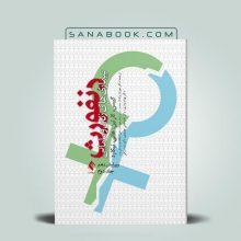 بیماری های زنان و مامایی دنفورث جلد 2