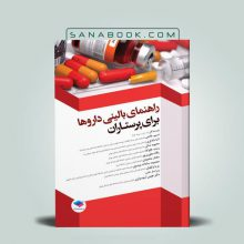 راهنمای بالينی داروها برای پرستاران انتشارات جامعه نگر