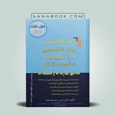 کتاب راهنمای جامع زبان ارشد مهاجرنیا