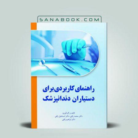 کتابراهنمای کاربردی برای دستیاران دندانپزشک