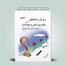 کتاب روش تحقیق در علوم پزشكی و بهداشت
