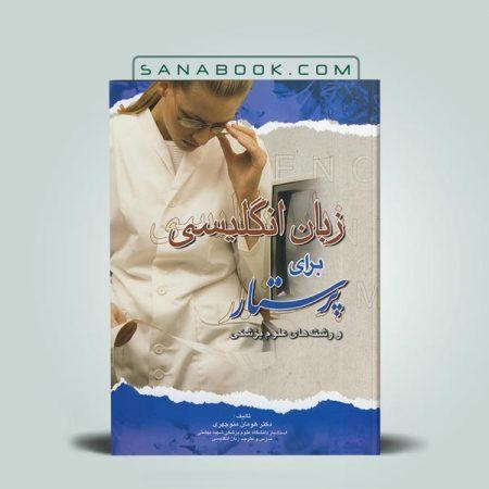 کتاب زبان انگلیسی برای پرستار
