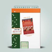کتاب تست سوالات آسیب شناسی روانی کاپلان