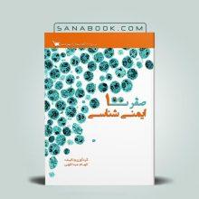 کتابصفر تا صد ایمنی شناسی انتشارات سنا