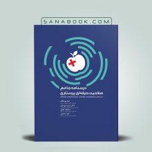 کتاب صلاحیت حرفه ای پرستاران