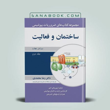 کتاب ساختمان و فعالیت بیوشیمی