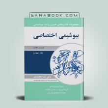 کتاب بیوشیمی اختصاصی رضا محمدی
