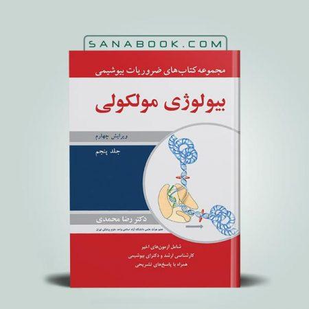 کتاب بیولوژی مولکولی رضا محمدی
