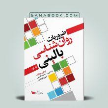 کتاب ضروریات روانشناسی بالینی جلد اول