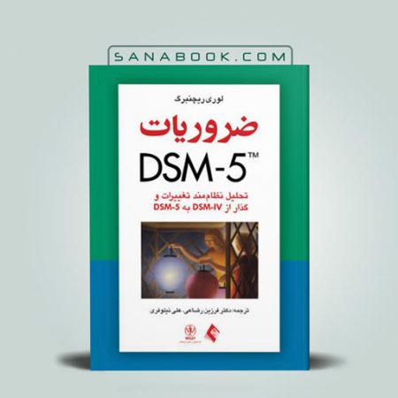 کتاب ضروریات DSM-5 تحلیل نظام مند تغییرات از DSM-IV