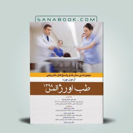 مجموعه سوالات آزمون بورد طب اورژانس