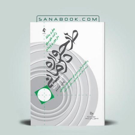 کتاب طرحواره درمانی جفری یانگ