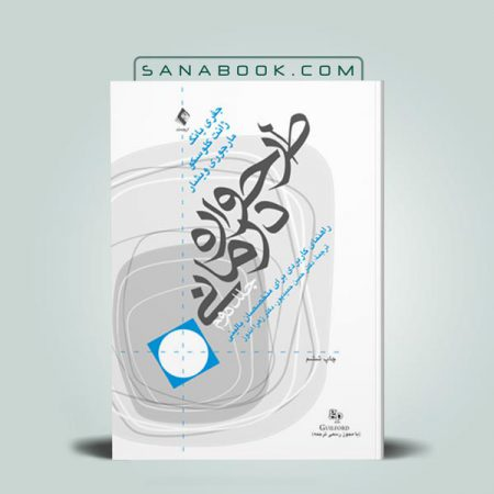 کتاب طرحواره درمانی جفری یانگ جلد2