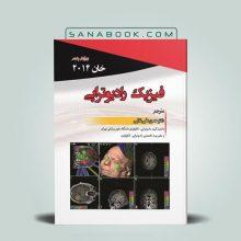 کتاب فیزیک رادیوتراپی خان 2014