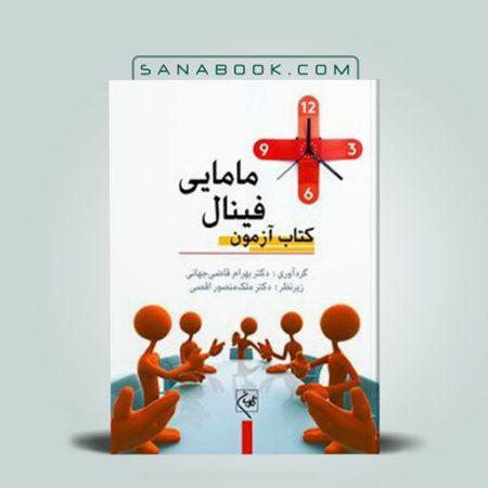 خرید کتاب آزمون فینال مامایی