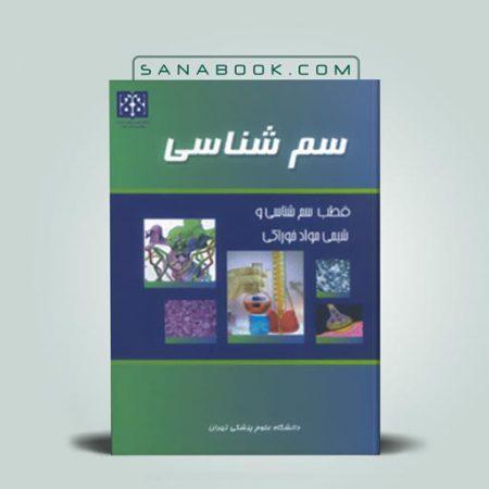 کتاب قطب سم شناسی و شیمی مواد خوراکی