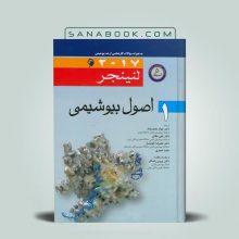 بیوشیمی لنینجر 2017 ترجمه 5 استاد