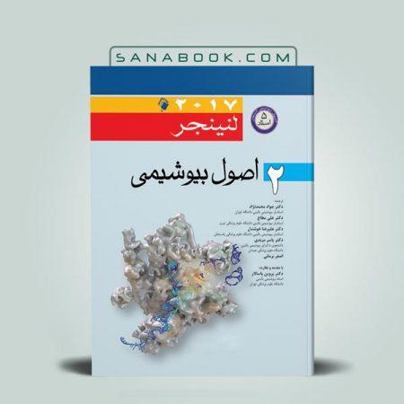 لنینجر 2017 ترجمه 5 استاد