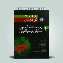 زیست شناسی سلولی مولکولی لودیش 2016 جلد اول