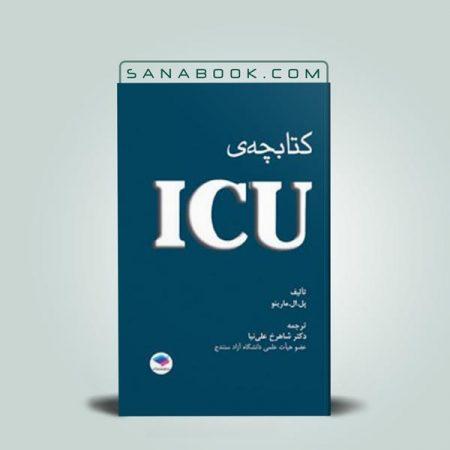 کتابچه مراقبت های ویژه ICU پل مارینو