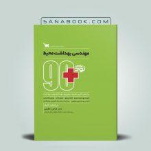 نود پلاس مهندسی بهداشت محیط مثبت 90