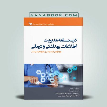 درسنامه مدیریت اطلاعات بهداشتی و درمانی
