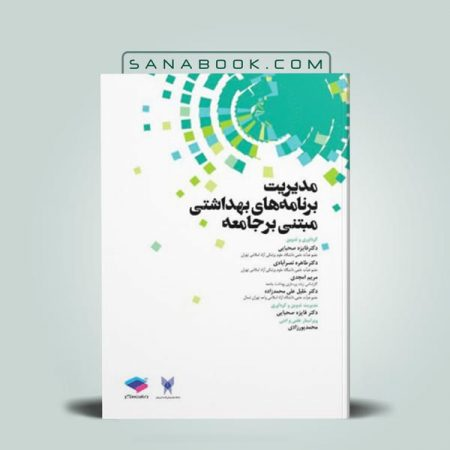 کتاب مدیریت برنامه های بهداشتی مبتنی بر جامعه
