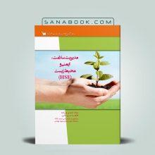 مدیریت سلامت، ایمنی و محیط زیست HSE