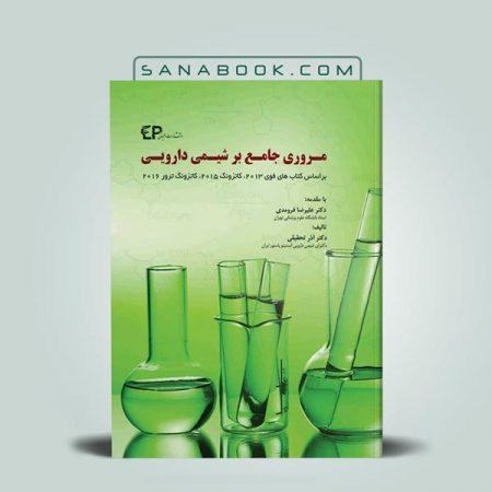 کتاب مروری جامع بر شیمی دارویی