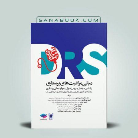 کتاب DRS مبانی مراقبت های پرستاری