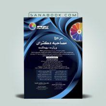 مرجع مصاحبه دکترای وزارت بهداشت