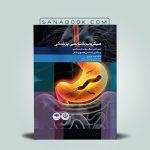 کتاب مبانی میکروب شناسی