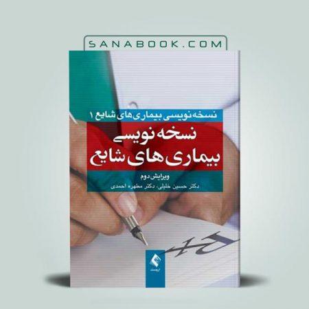 کتاب نسخه نویسی بیماری های شایع
