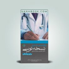 راهنمای جامع نسخه نویسی برای پزشکان