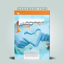 کتاب جامع مفاهیم و نظریه های پرستاری