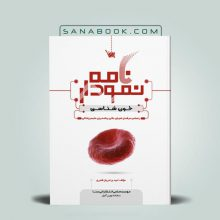 نمودارنامه خون شناسی