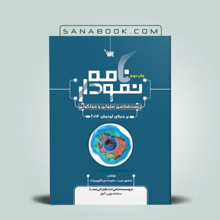 کتاب الگوریتم عرب