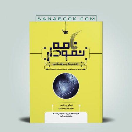 کتاب نمودار نامه ژنتیک پزشکی