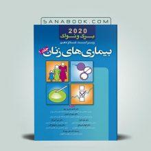 بیماری های زنان برک و نواک 2020 جلد اول