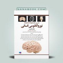 کتاب نوروآناتومی انسانی پایه و بالینی 2018