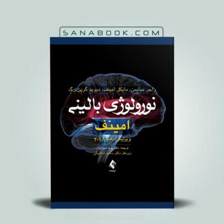 ترجمه فارسی کتاب نورولوژی بالینی امینوف نسخه 2018