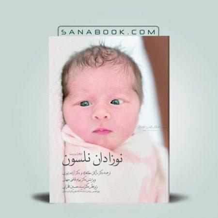 نوزادان نلسون 2020 گلبان