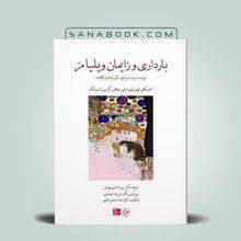 جلد اول بارداری و زایمان ویلیامز