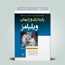 بارداری و زایمان ویلیامز 2018 جلد1 (ارجمند)