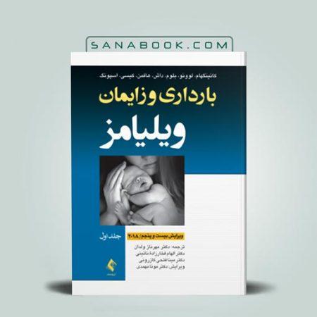 ترجمه فارسی کتاب بارداری و زایمان ویلیامز 2018 جلد اول