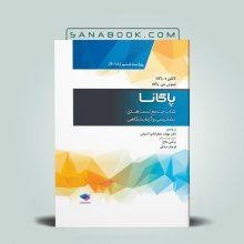کتاب تست های تشخیصی و آزمایشگاهی پاگانا 2018