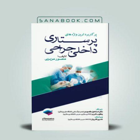 کتاب پرکاربردترین واژه های پرستاری داخلی جراحی