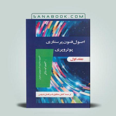 اصول و فنون پرستاری پوتر و پری جلد اول